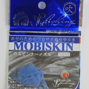 Мобискин Jpfishing mini, Синий
