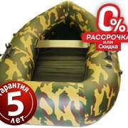 Лодка надувная ПВХ 2,6 метра камуфляж безтранцевая надувной пол (Рассрочка)