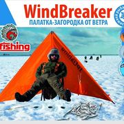 Палатка-загородка от ветра крыло ветрозащитное 180см WindBreaker