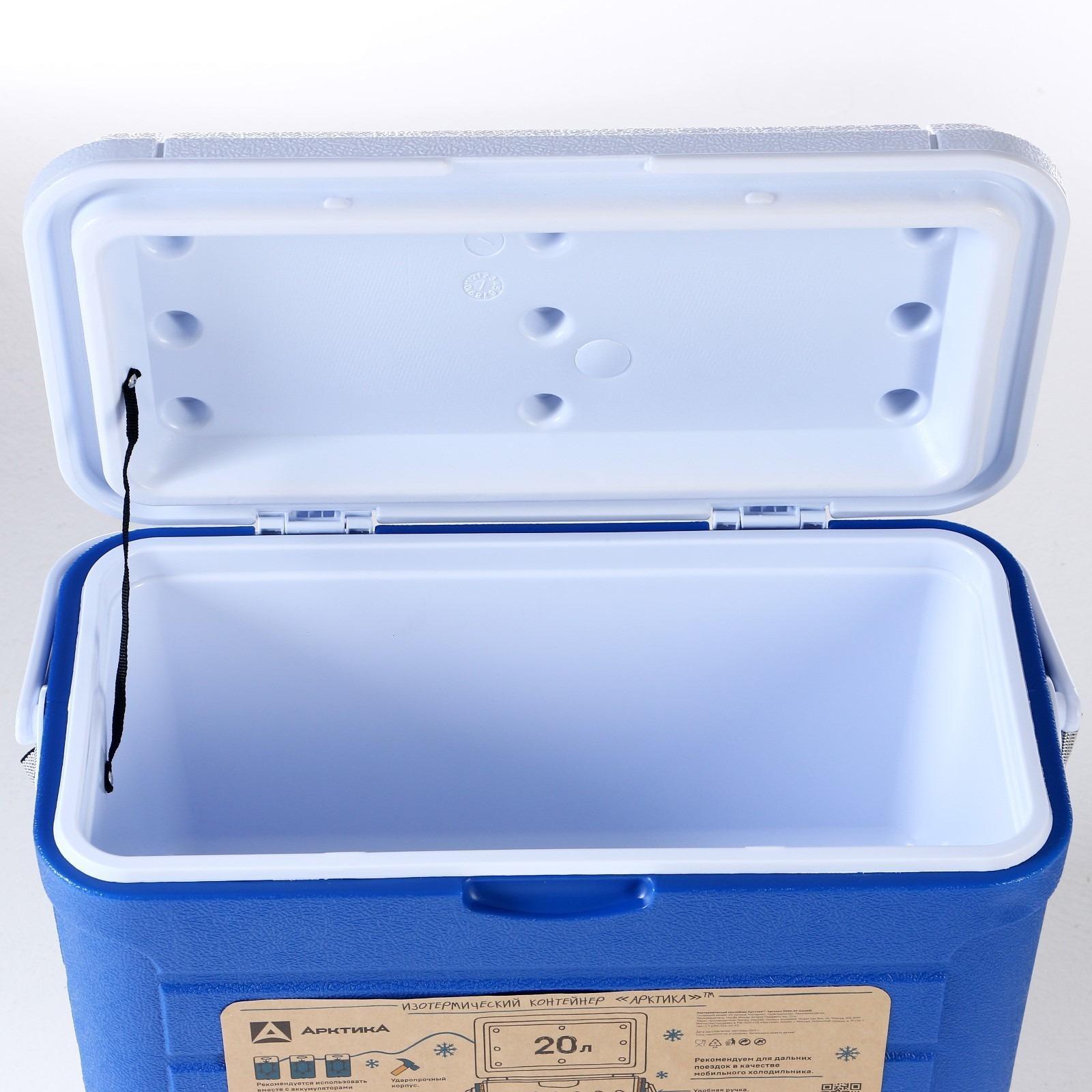 Изотермический контейнер Арктика, 20 литров