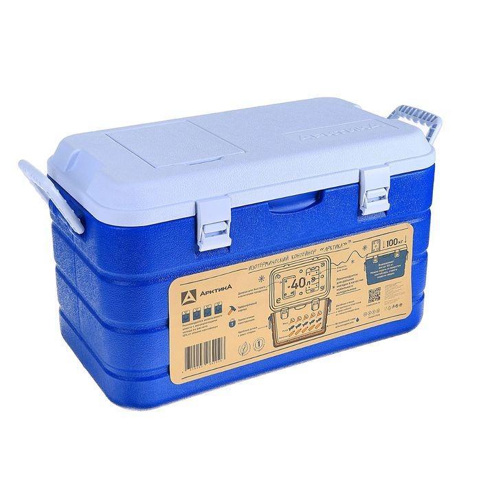 Изотермический контейнер аквамарин Арктика, 40 литров